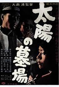 Taiyô no hakaba (1960)