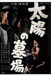 Taiyô no hakaba Poster