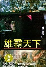 Shang Hai huang di zhi: Xiong ba tian xia Poster