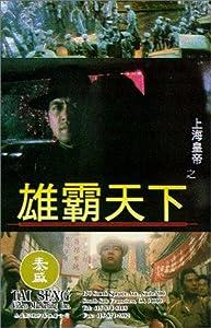 Watching free adult movies Shang Hai huang di zhi: Xiong ba tian xia by [Mp4]