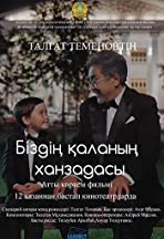 Malenkiy Prince Bolshogo Goroda