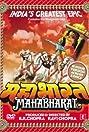 Introduction of Kuru Family, Raja Bharat and Raja Shantanu (1988) Poster
