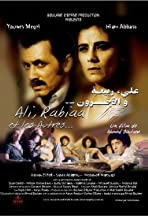 Ali, Rabiaa et les autres