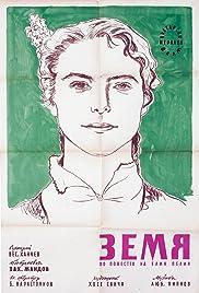 Zemya Poster