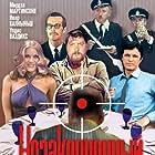 Nezakonchennyy uzhin (1981)