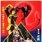 Jackie Chan, Chi-Hwa Chen, and Nora Miao in She he ba bu (1978)