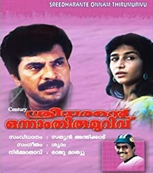 Mammootty Sreedharante Onnam Thirumurivu Movie