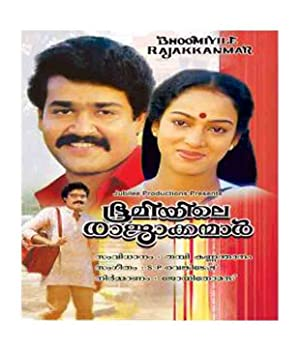 Adoor Bhasi Boomiyile Rajakkanmar Movie