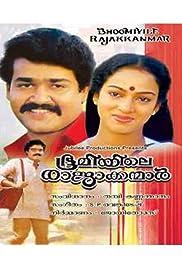 bhoomiyile rajakkanmar movie