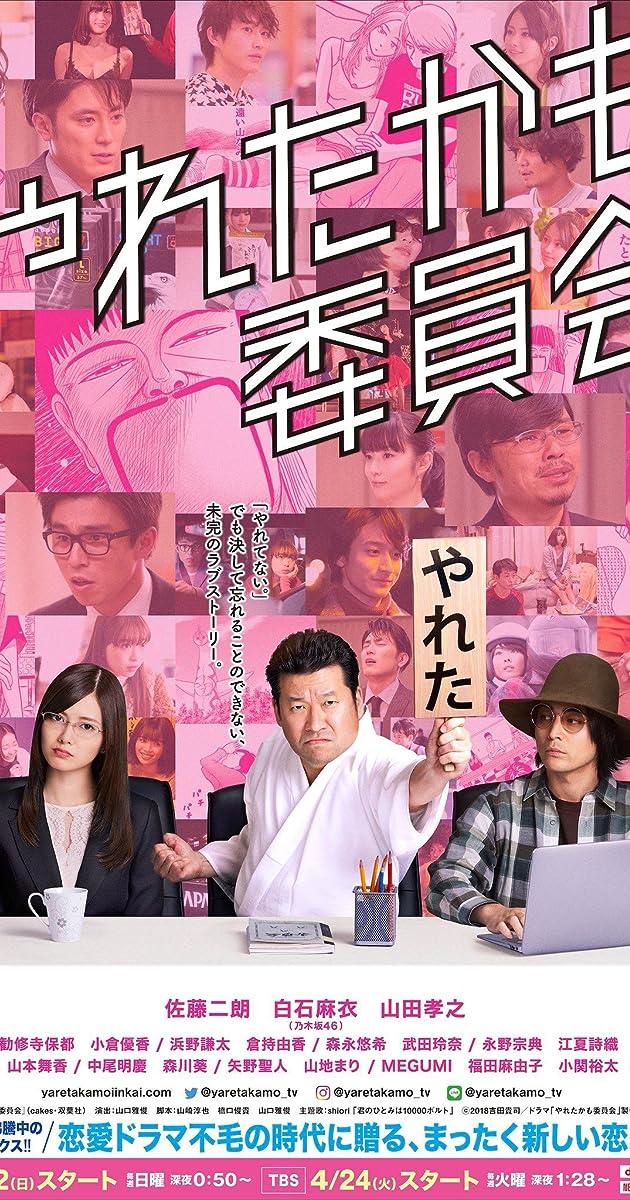 download scarica gratuito Yaretakamo Iinkai o streaming Stagione 1 episodio completa in HD 720p 1080p con torrent