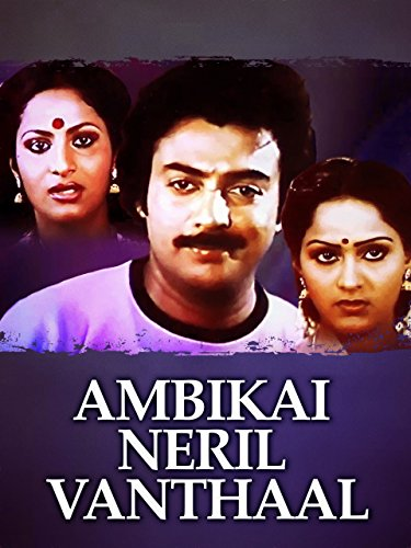 Ambigai Neyril Vandhaal ((1984))