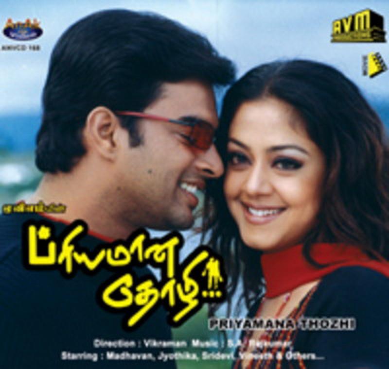 Priyamana thozhi (2003) sa. Rajkumar listen to priyamana.