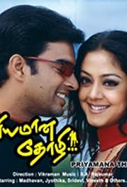 Priyamana Thozhi (2003)