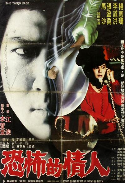 Kong bu de qing ren ((1981))
