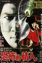 Kong bu de qing ren Poster