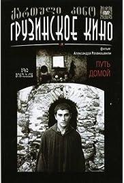Gza shinisaken (1996) filme kostenlos