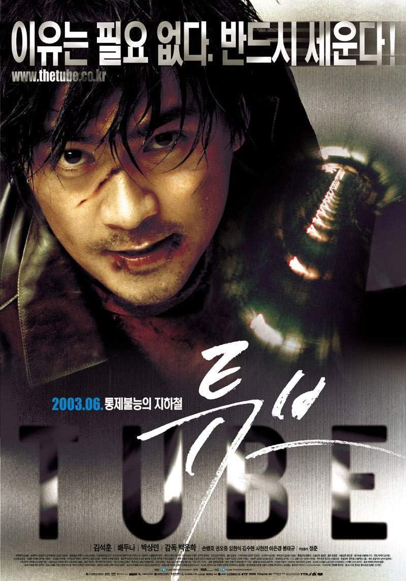 Tube (2003) Hindi Dubbed