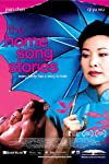 The Home Song Stories (2007)
