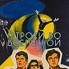 Otroki vo vselennoy (1975)