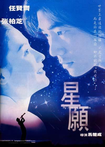 Xing yuan (1999)