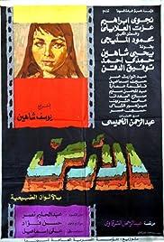 Al-ard Poster