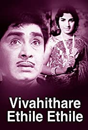 Vivahitare Itihile Poster