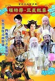 Fu lu shou san xing bao xi (2006)