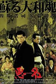 Akumyô (2001)