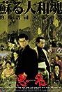 Akumyô (2001) Poster