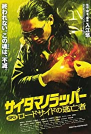 SR: Saitama no rappâ - Rôdosaido no toubousha Poster