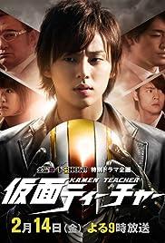 Kamen Teacher Special Poster