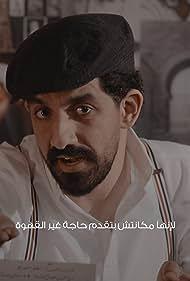 Mohamed Eldakak in Al Hakawati (2020)