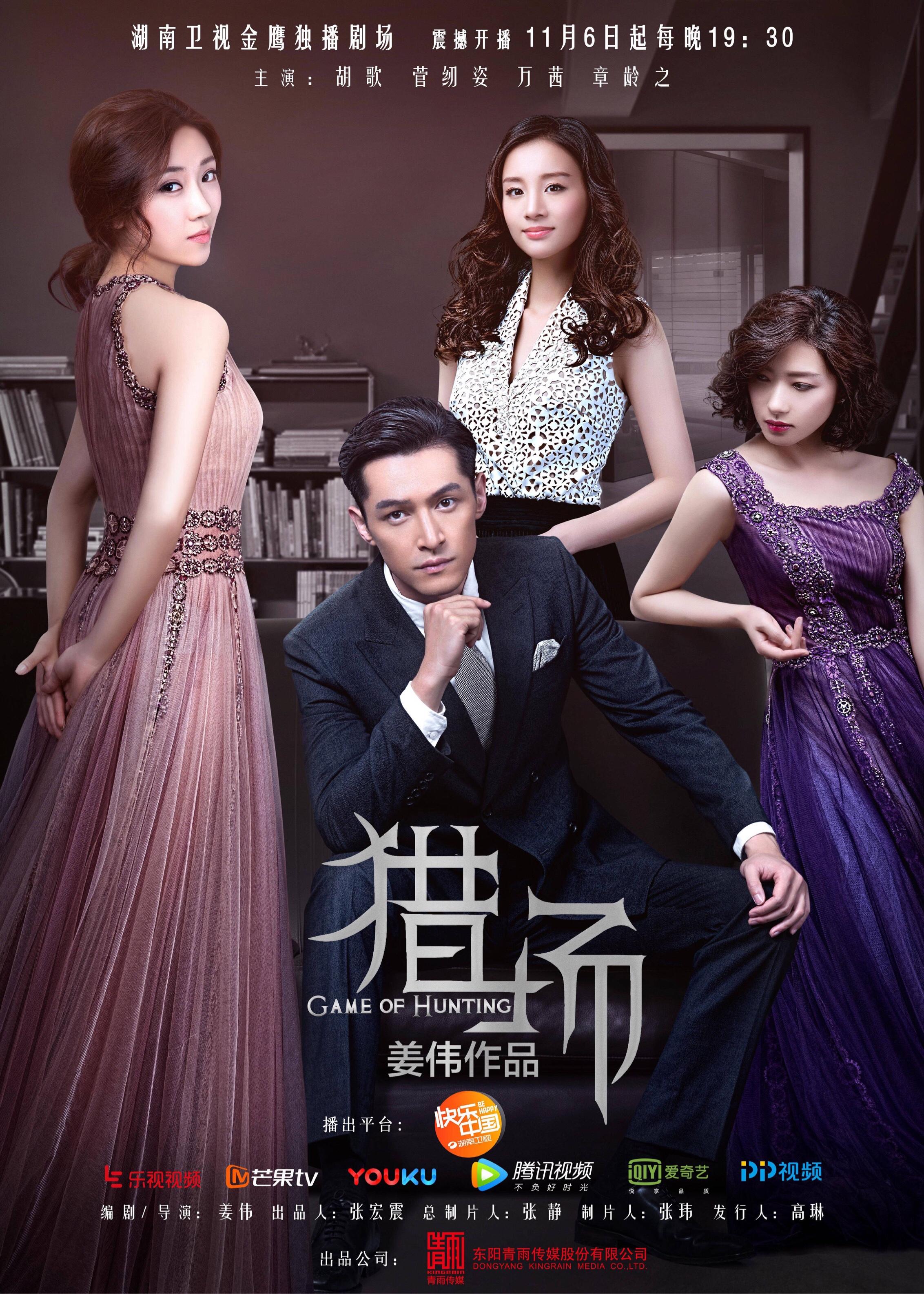Lie Chang (TV Series 2016– ) - IMDb