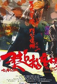 Yau doh lung fu bong (2004)