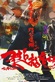 Yau doh lung fu bong (2004) Poster - Movie Forum, Cast, Reviews