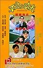 Bu wen xiao zhang fu (1990) Poster