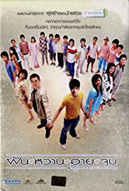 Fun waan aai joop Poster