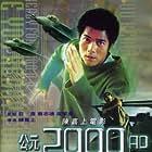 Gong yuan 2000 AD (2000)