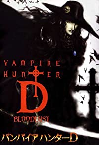 Primary photo for Vampire Hunter D: Bloodlust