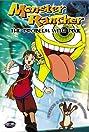 Monster Farm (1999) Poster