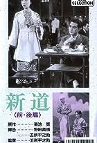 Shindo: Zempen Akemi no maki