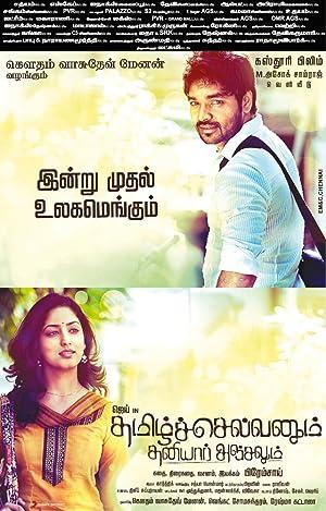 Where to stream Tamilselvanum Thaniyar Anjalum
