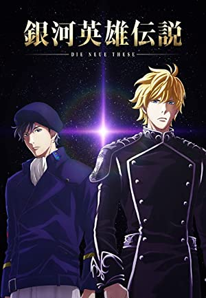 دانلود زیرنویس فارسی فیلم The Legend of the Galactic Heroes: Die Neue These Seiran 2019