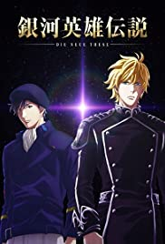 The Legend of the Galactic Heroes: Die Neue These Seiran Poster