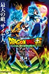 Film Review: 'Dragon Ball Super: Broly'