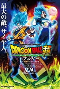 Primary photo for Dragon Ball Super: Broly