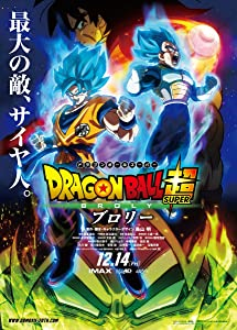 the Dragon Ball Super: Broly full movie in hindi free download hd