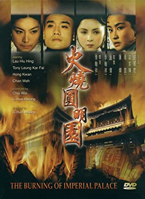 Han Hsiang Li Burning of the Imperial Palace Movie