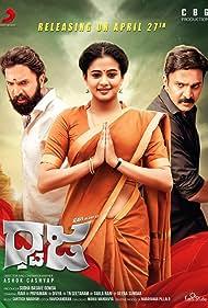 Dhwaja (2018)