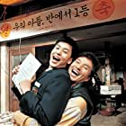 Maengbu samcheon jigyo (2004)